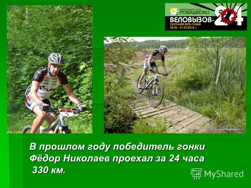 В прошлом году победитель гонки Фёдор Николаев проехал за 24 часа 330 км. 330 км.