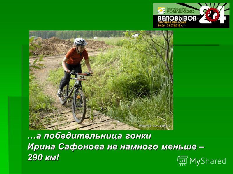 …а победительница гонки Ирина Сафонова не намного меньше – 290 км!
