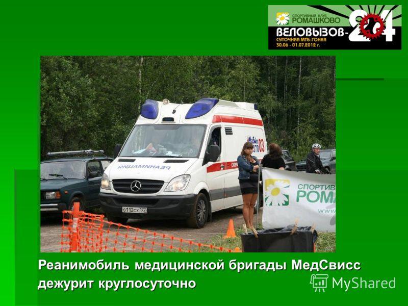 Реанимобиль медицинской бригады МедСвисс дежурит круглосуточно
