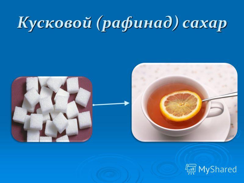 Кусковой (рафинад) сахар