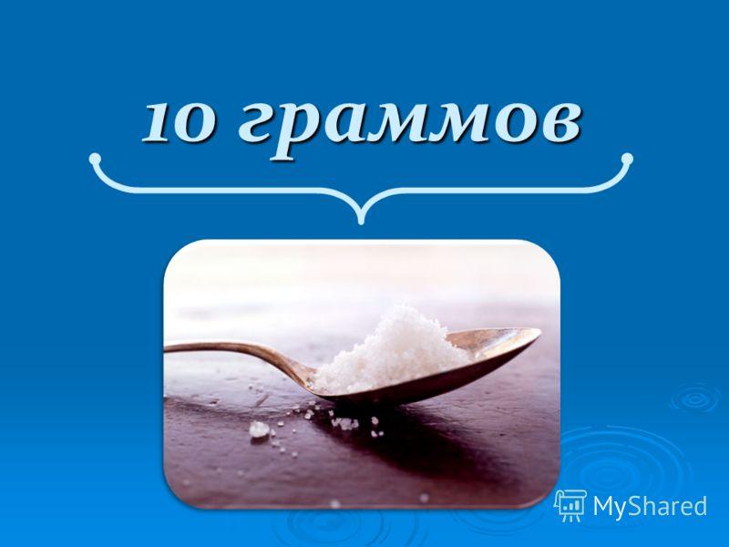 10 граммов