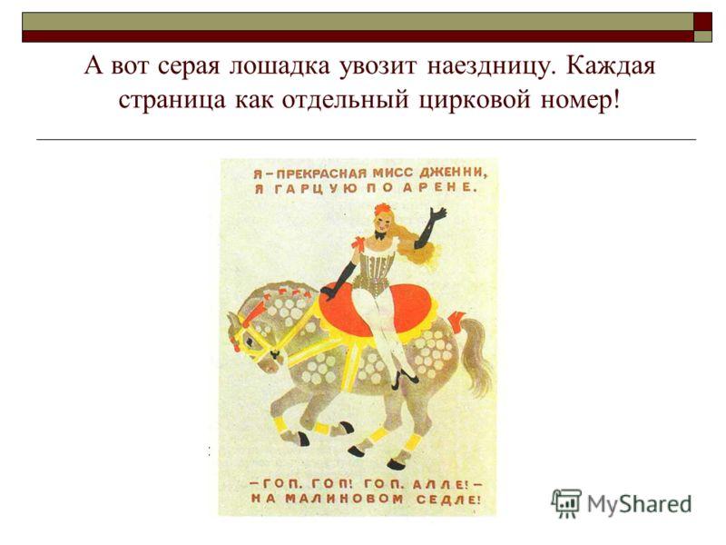 А вот серая лошадка увозит наездницу. Каждая страница как отдельный цирковой номер!