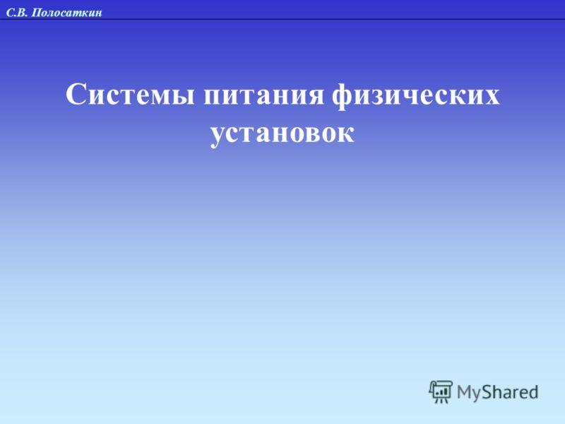 С.В. Полосаткин Системы питания физических установок