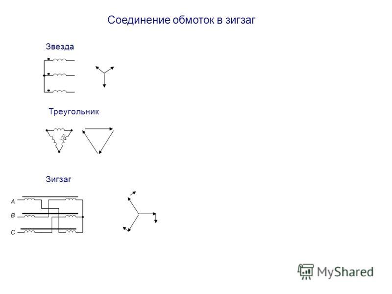 Соединение обмоток в зигзаг Звезда Треугольник Зигзаг