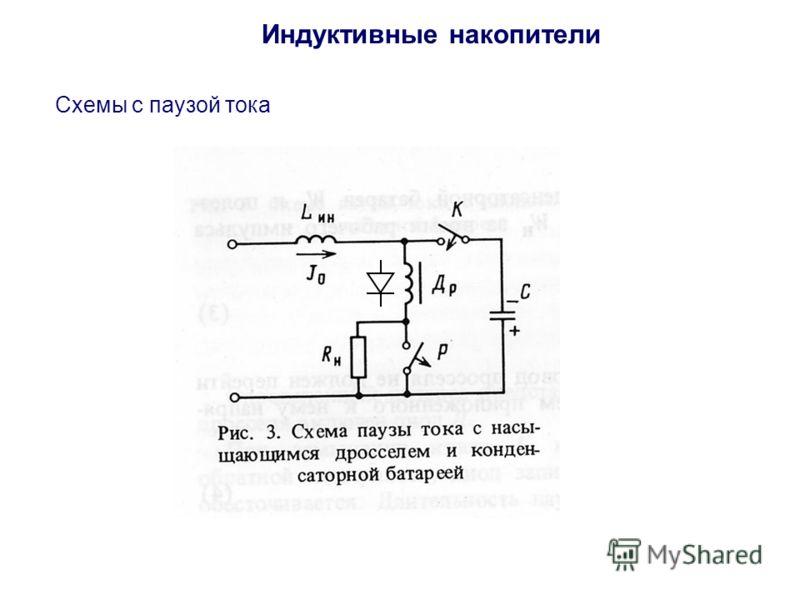 Индуктивные накопители Схемы с паузой тока