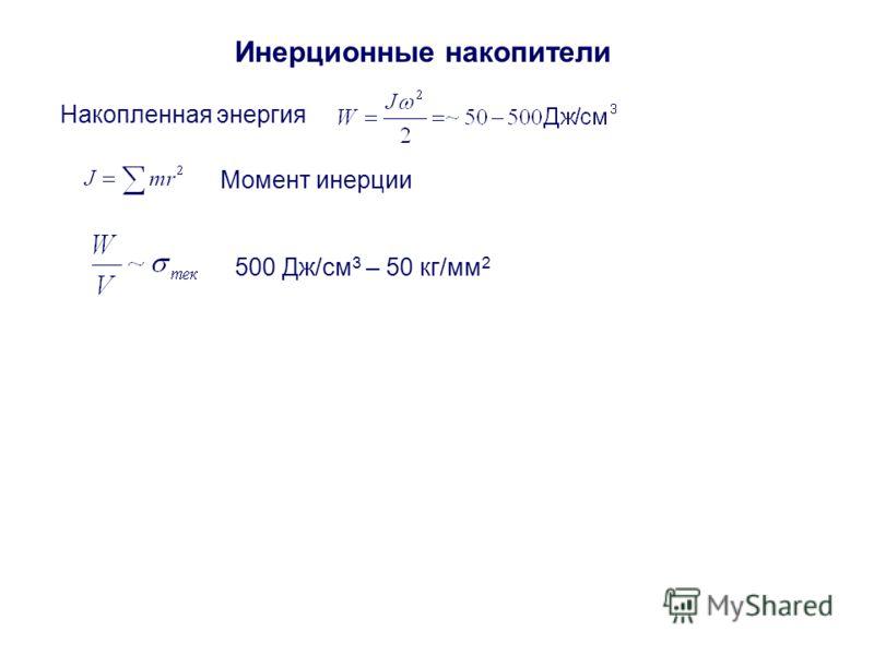Инерционные накопители Накопленная энергия Момент инерции 500 Дж/см 3 – 50 кг/мм 2