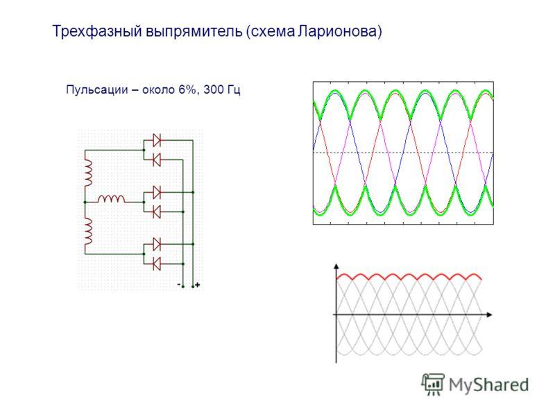 Трехфазный выпрямитель (схема