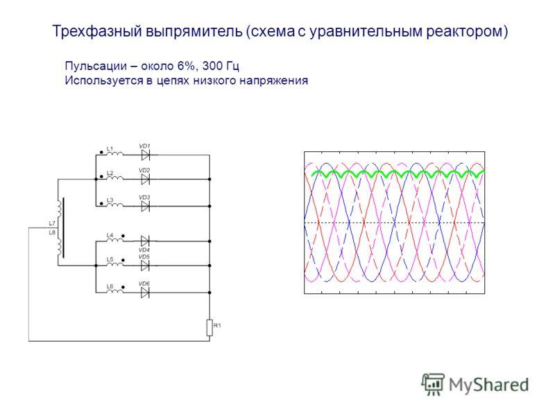 Трехфазный выпрямитель (схема с уравнительным реактором) Пульсации – около 6%, 300 Гц Используется в цепях низкого напряжения