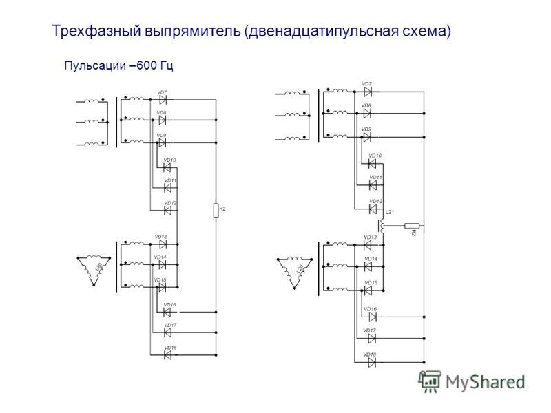 Трехфазный выпрямитель (двенадцатипульсная схема) Пульсации –600 Гц