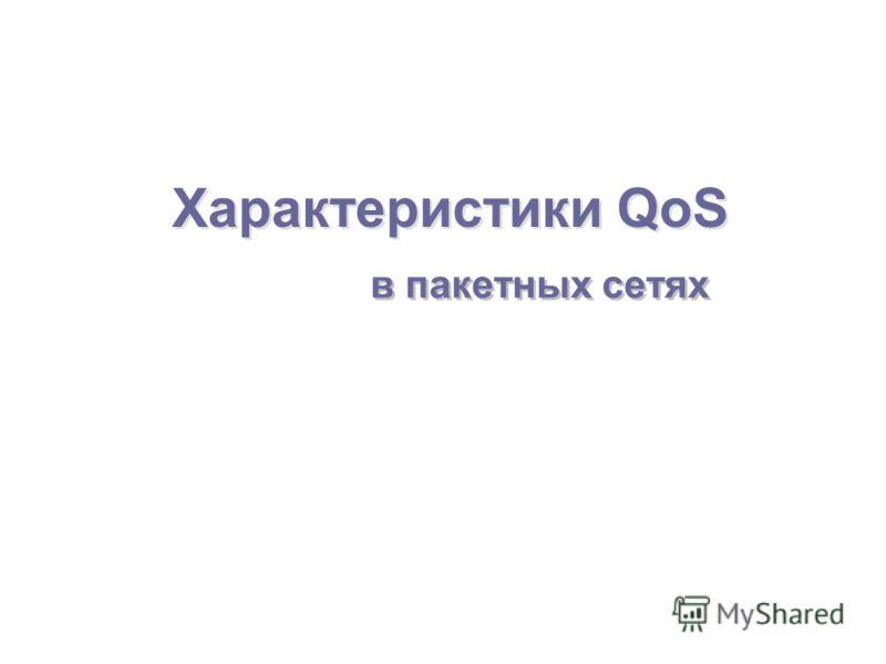 Характеристики QoS в пакетных сетях