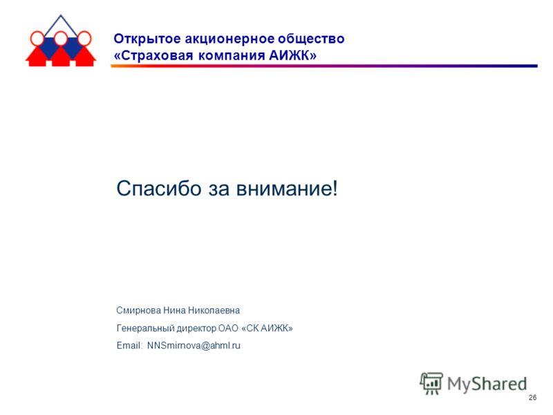 26 Спасибо за внимание! Смирнова Нина Николаевна Генеральный директор ОАО «СК АИЖК» Email: NNSmirnova@ahml.ru Открытое акционерное общество «Страховая компания АИЖК»