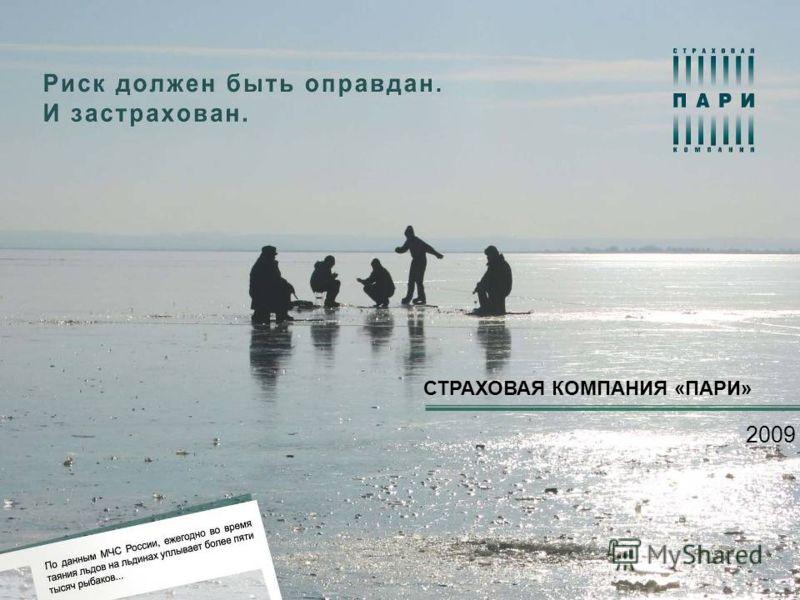 СТРАХОВАЯ СТРАХОВАЯ КОМПАНИЯ «ПАРИ» 2009