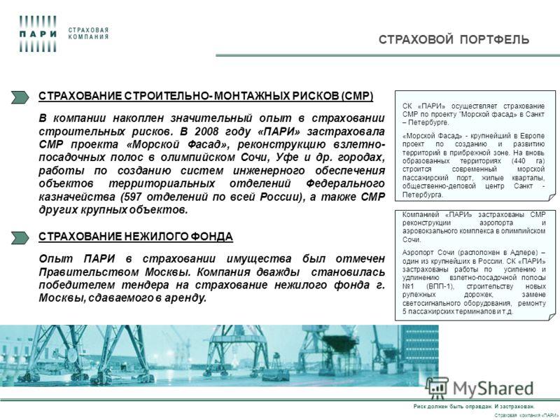 Компанией «ПАРИ» застрахованы СМР реконструкции аэропорта и аэровокзального комплекса в олимпийском Сочи. Аэропорт Сочи (расположен в Адлере) – один из крупнейших в России. СК «ПАРИ» застрахованы работы по усилению и удлинению взлетно-посадочной поло