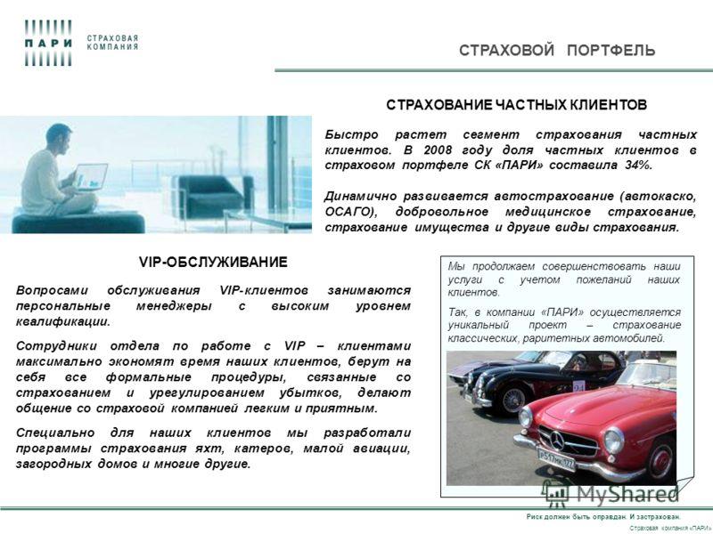 Мы продолжаем совершенствовать наши услуги с учетом пожеланий наших клиентов. Так, в компании «ПАРИ» осуществляется уникальный проект – страхование классических, раритетных автомобилей. Риск должен быть оправдан. И застрахован. Страховая компания «ПА