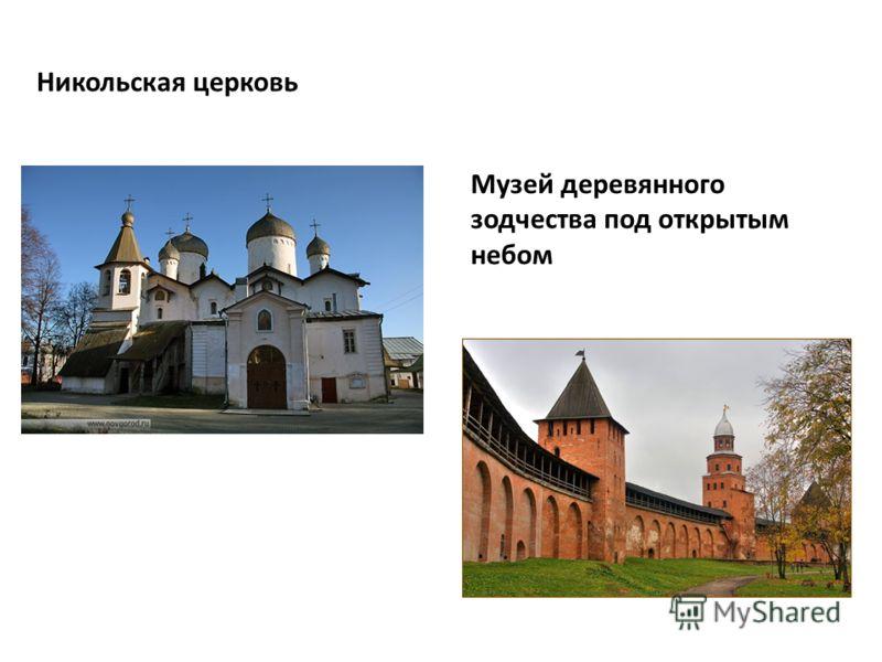 Никольская церковь Музей деревянного зодчества под открытым небом