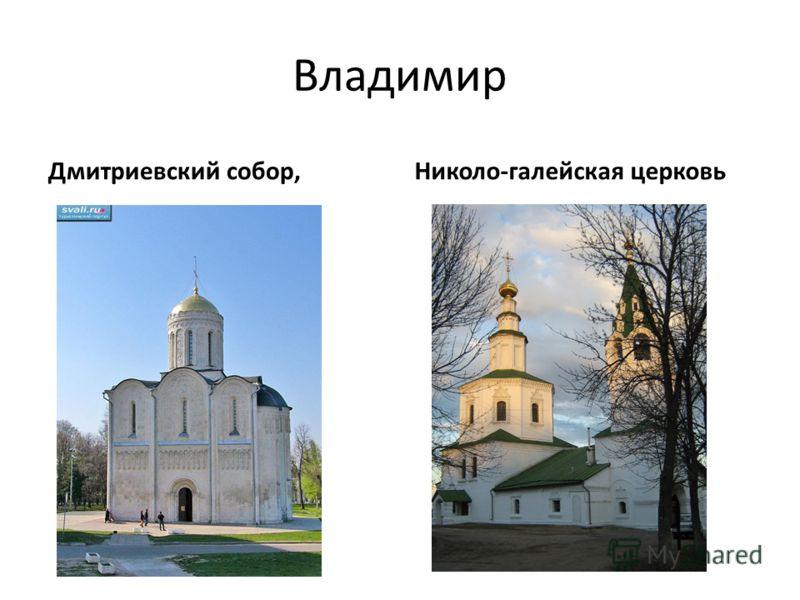 Владимир Дмитриевский собор,Николо-галейская церковь