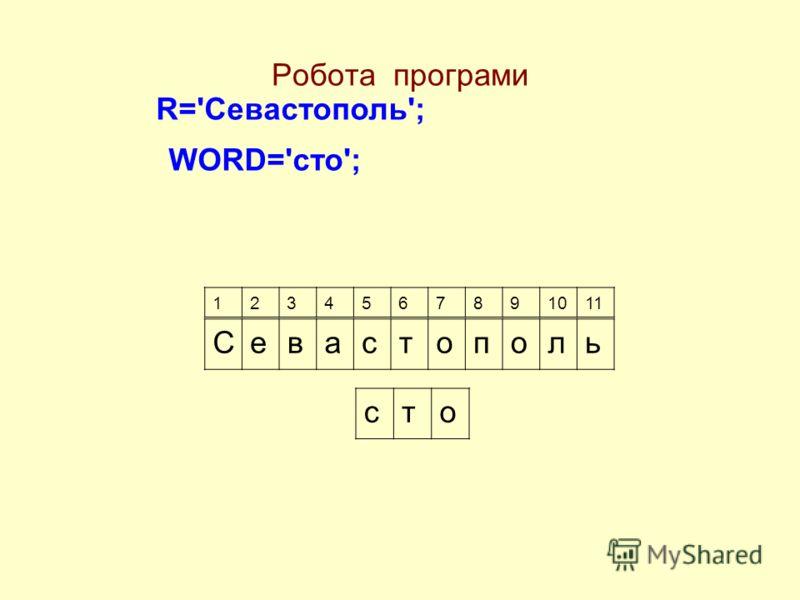 Робота програми R='Севастополь'; WORD='сто'; Севастополь 1234567891011 сто