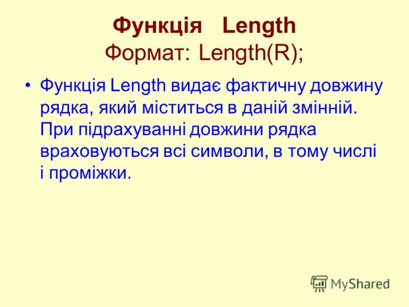 Функція length формат length r функція length