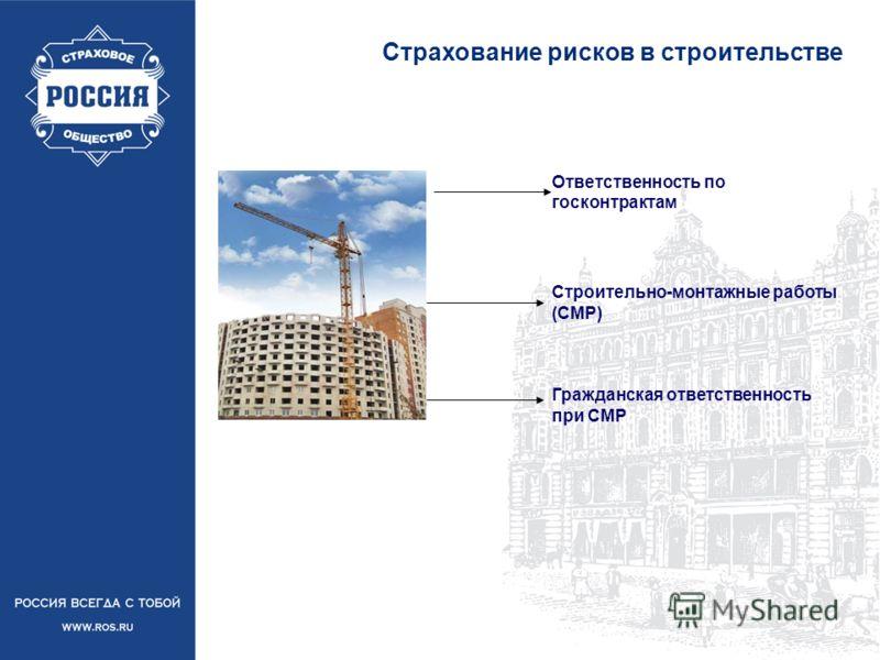 Страхование рисков в строительстве Ответственность по госконтрактам Строительно-монтажные работы (СМР) Гражданская ответственность при СМР