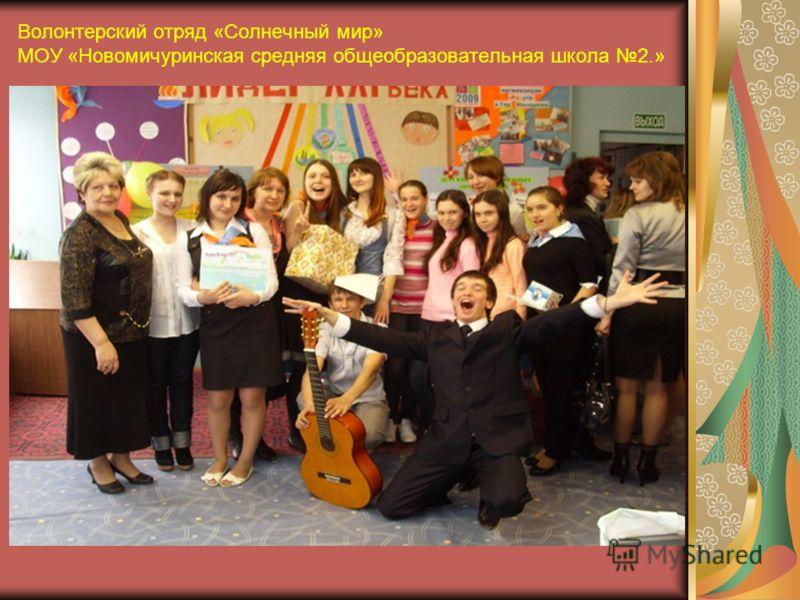 Волонтерский отряд «Солнечный мир» МОУ «Новомичуринская средняя общеобразовательная школа 2.»