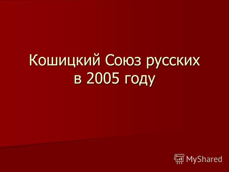 Кошицкий Союз русских в 2005 году