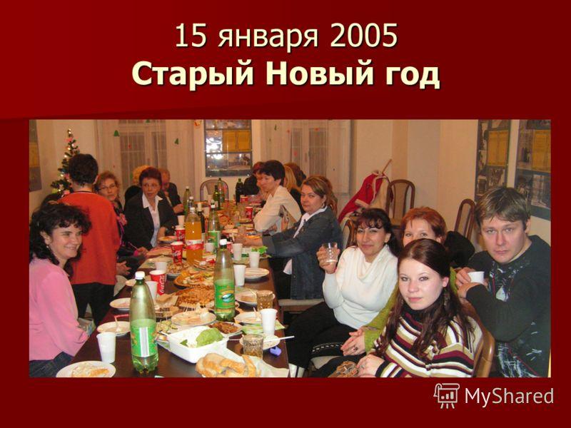 15 января 2005 Старый Новый год