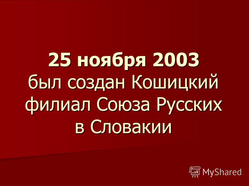 25 ноября 2003 был создан Кошицкий филиал Союза Русских в Словакии