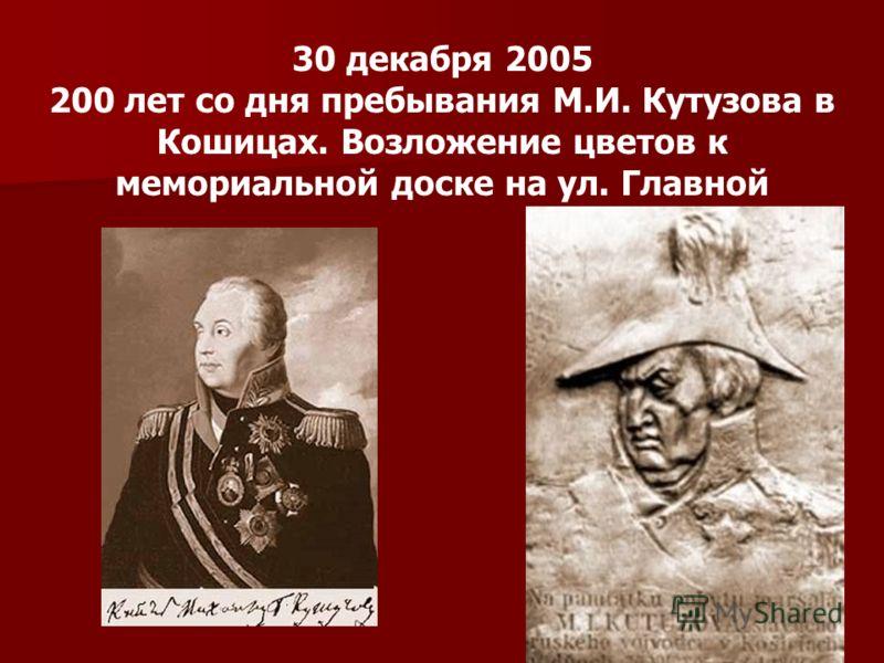 30 декабря 2005 200 лет со дня пребывания М.И. Кутузова в Кошицах. Возложение цветов к мемориальной доске на ул. Главной