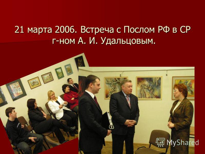 21 марта 2006. Встреча с Послом РФ в СР г-ном А. И. Удальцовым.
