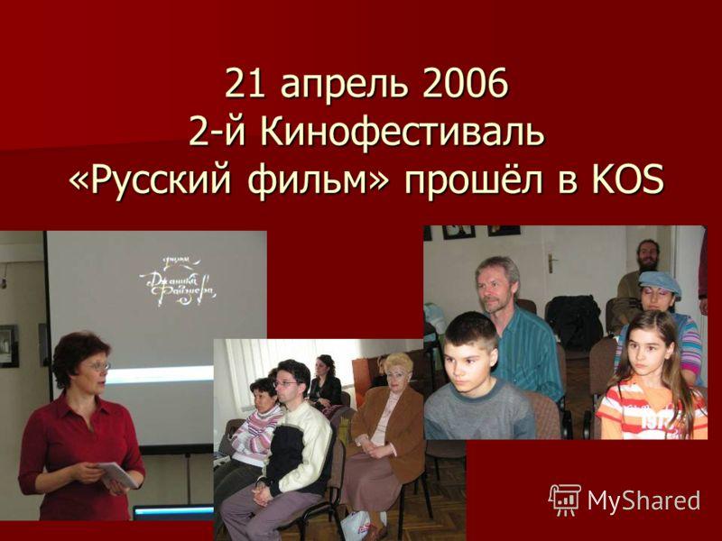 21 апрель 2006 2-й Кинофестиваль «Русский фильм» прошёл в KOS