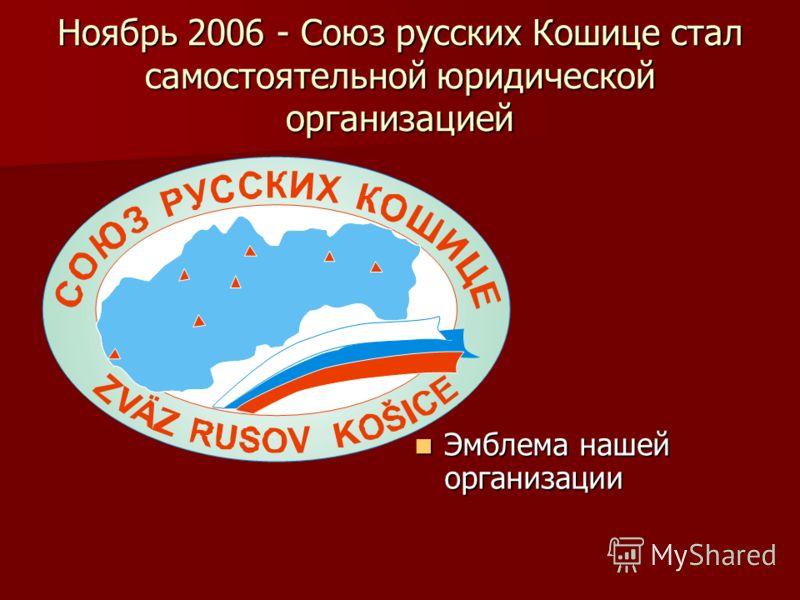 Ноябрь 2006 - Союз русских Кошице стал самостоятельной юридической организацией Эмблема нашей организации Эмблема нашей организации