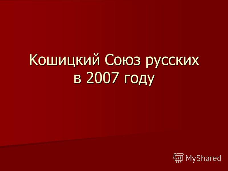 Kошицкий Союз русских в 2007 году