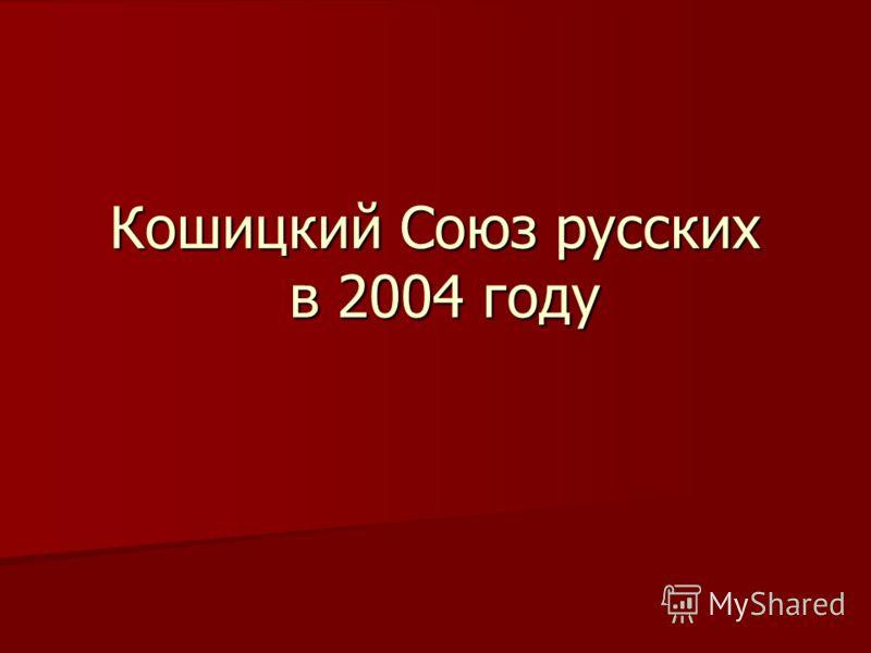 Кошицкий Союз русских в 2004 году