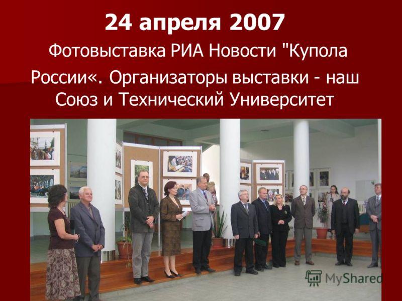 24 апреля 2007 Фотовыставка РИА Новости Купола России«. Организаторы выставки - наш Союз и Технический Университет