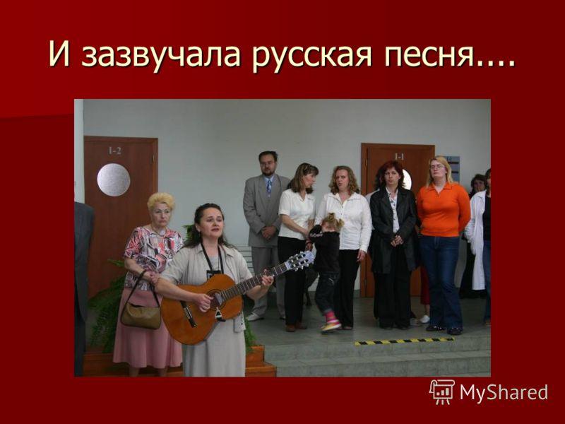 И зазвучала русская песня....