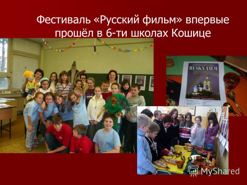 Фестиваль «Русский фильм» впервые прошёл в 6-ти школах Кошице