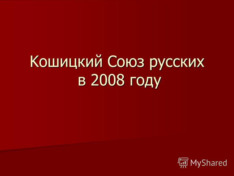 Kошицкий Союз русских в 2008 году