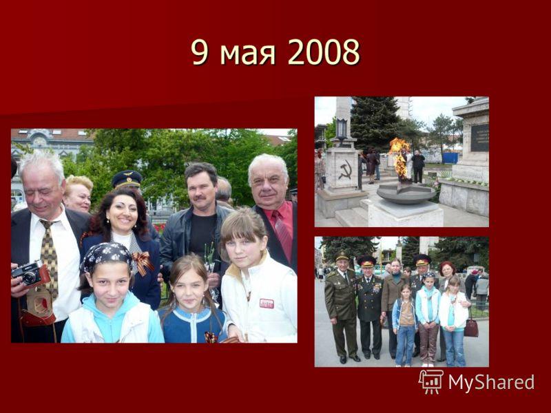 9 мая 2008