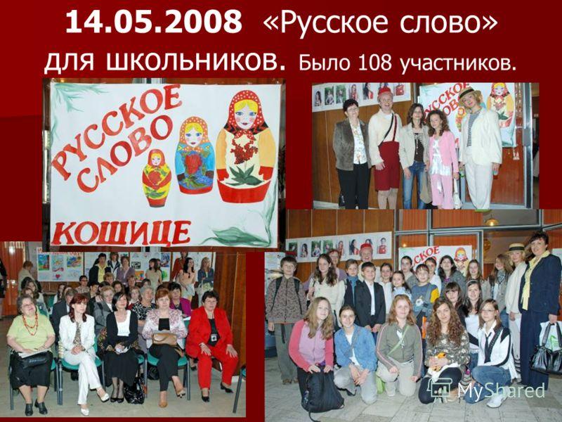 14.05.2008 «Русское слово» для школьников. Было 108 участников.