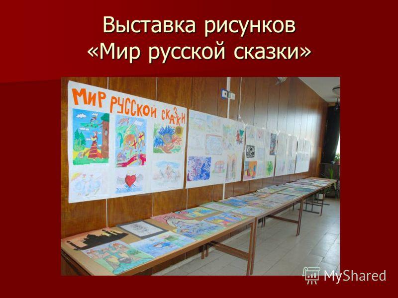 Выставка рисунков «Мир русской сказки»