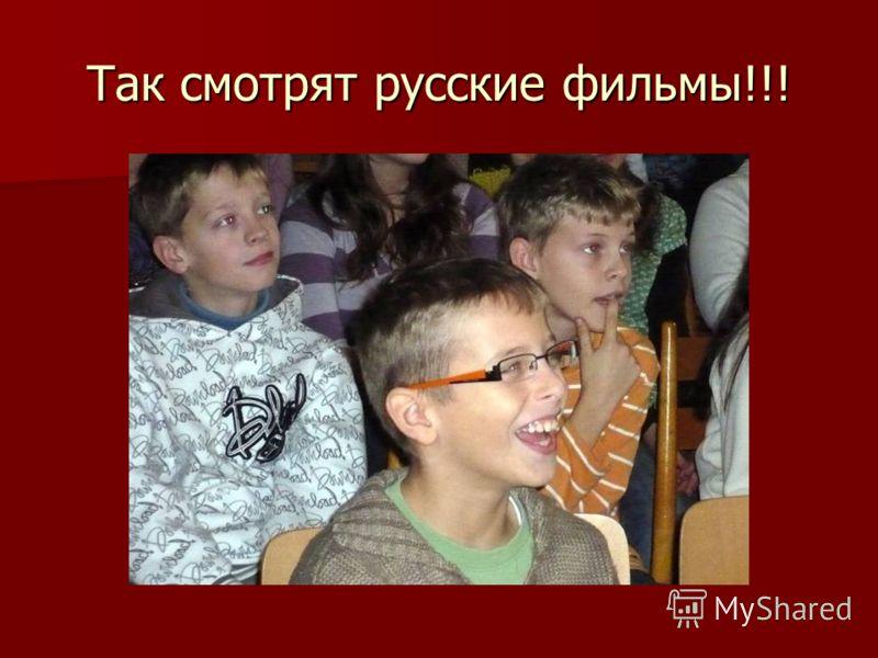 Так смотрят русские фильмы!!!