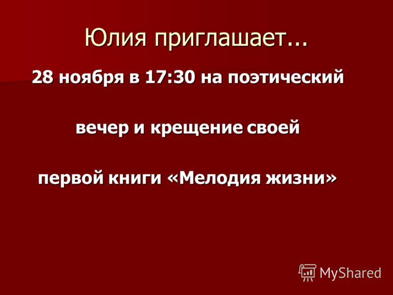Юлия приглашает... 28 ноября в 17:30 на поэтический вечер и крещение своей первой книги «Мелодия жизни»