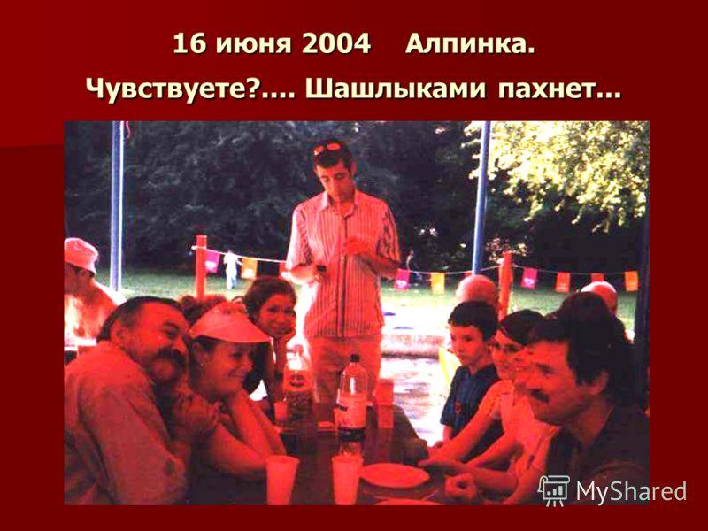 16 июня 2004 Алпинка. Чувствуете?.... Шашлыками пахнет...