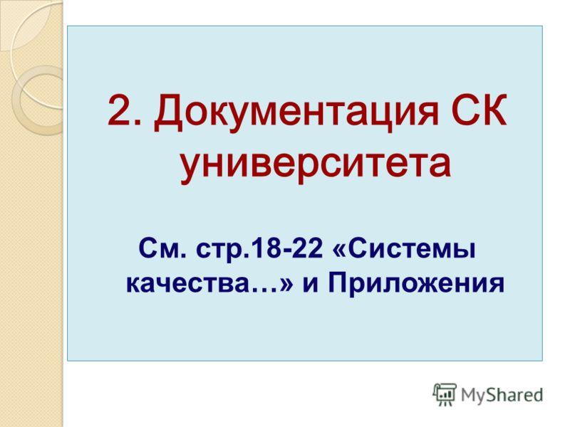 2. Документация СК университета См. стр.18-22 «Системы качества…» и Приложения