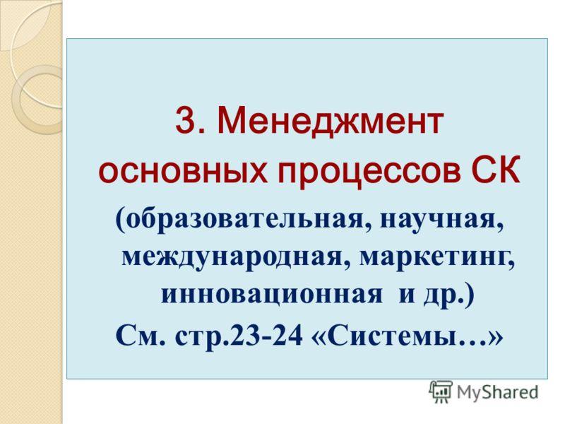 3. Менеджмент основных процессов СК (образовательная, научная, международная, маркетинг, инновационная и др.) См. стр.23-24 «Системы…»