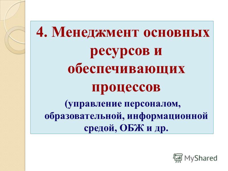 4. Менеджмент основных ресурсов и обеспечивающих процессов (управление персоналом, образовательной, информационной средой, ОБЖ и др.