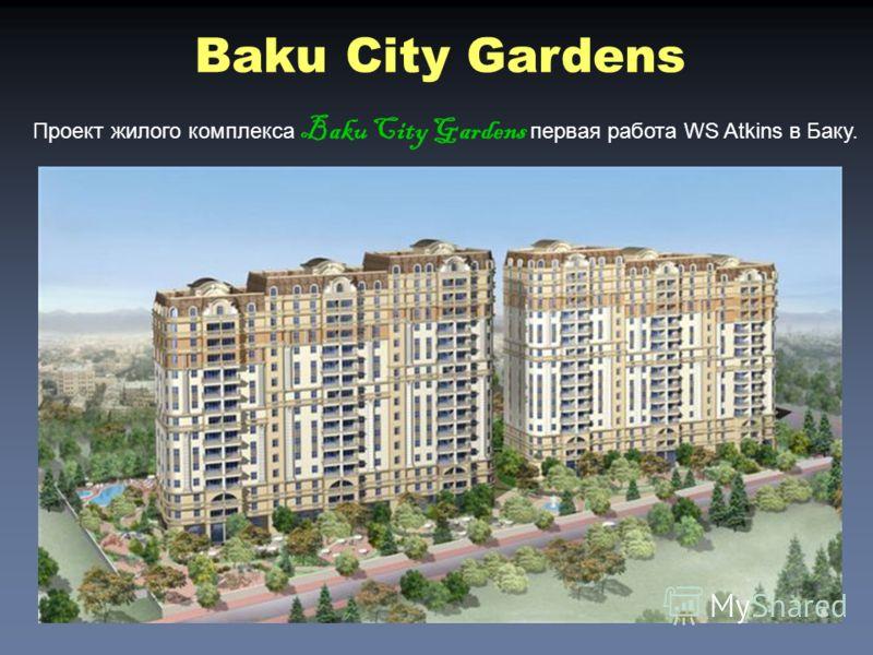 Baku City Gardens Проект жилого комплекса Baku City Gardens первая работа WS Atkins в Баку.
