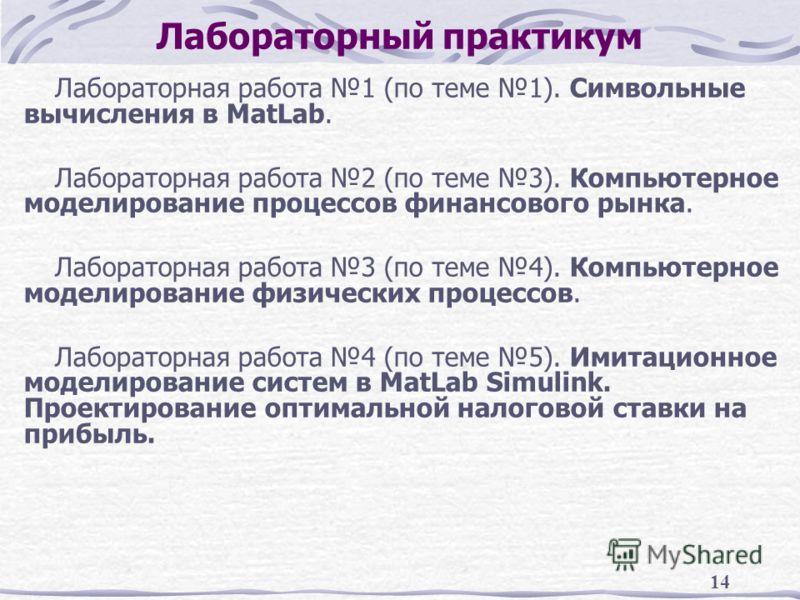 14 Лабораторный практикум Лабораторная работа 1 (по теме 1). Символьные вычисления в MatLab. Лабораторная работа 2 (по теме 3). Компьютерное моделирование процессов финансового рынка. Лабораторная работа 3 (по теме 4). Компьютерное моделирование физи