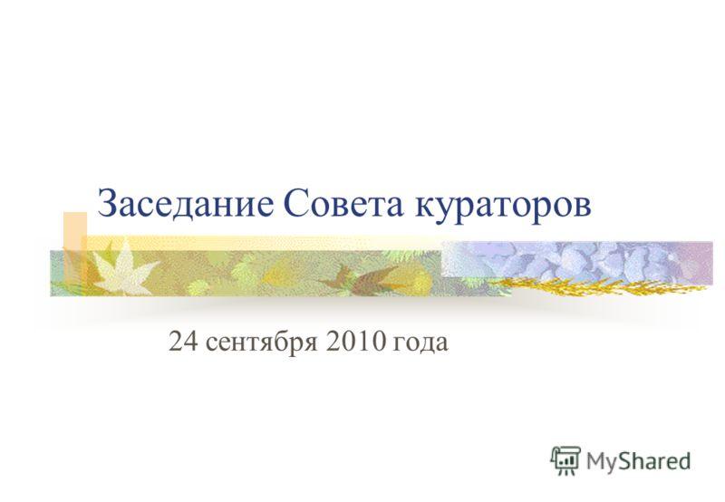 Заседание Совета кураторов 24 сентября 2010 года
