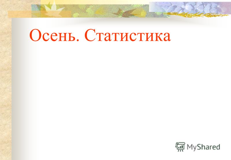 Осень. Статистика